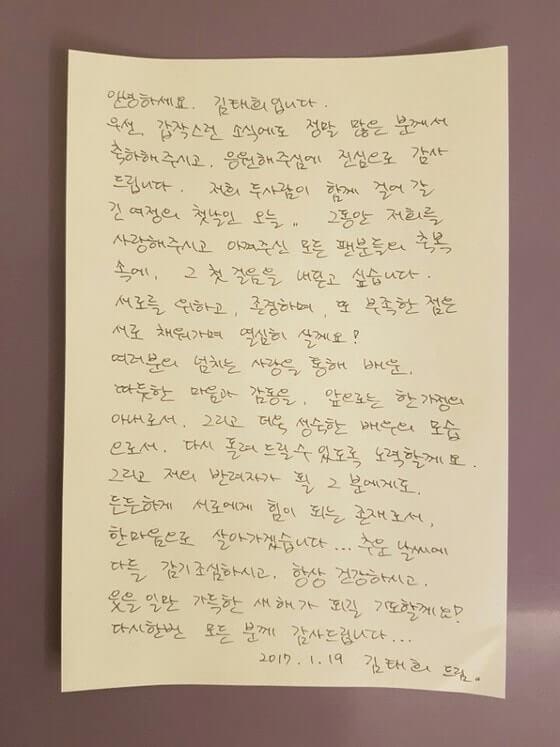 carta de Kim Tae Hee