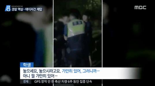incidente corea 2